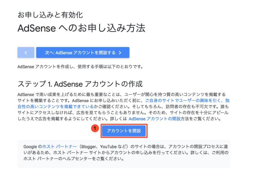 申請方法 グーグルアドセンス