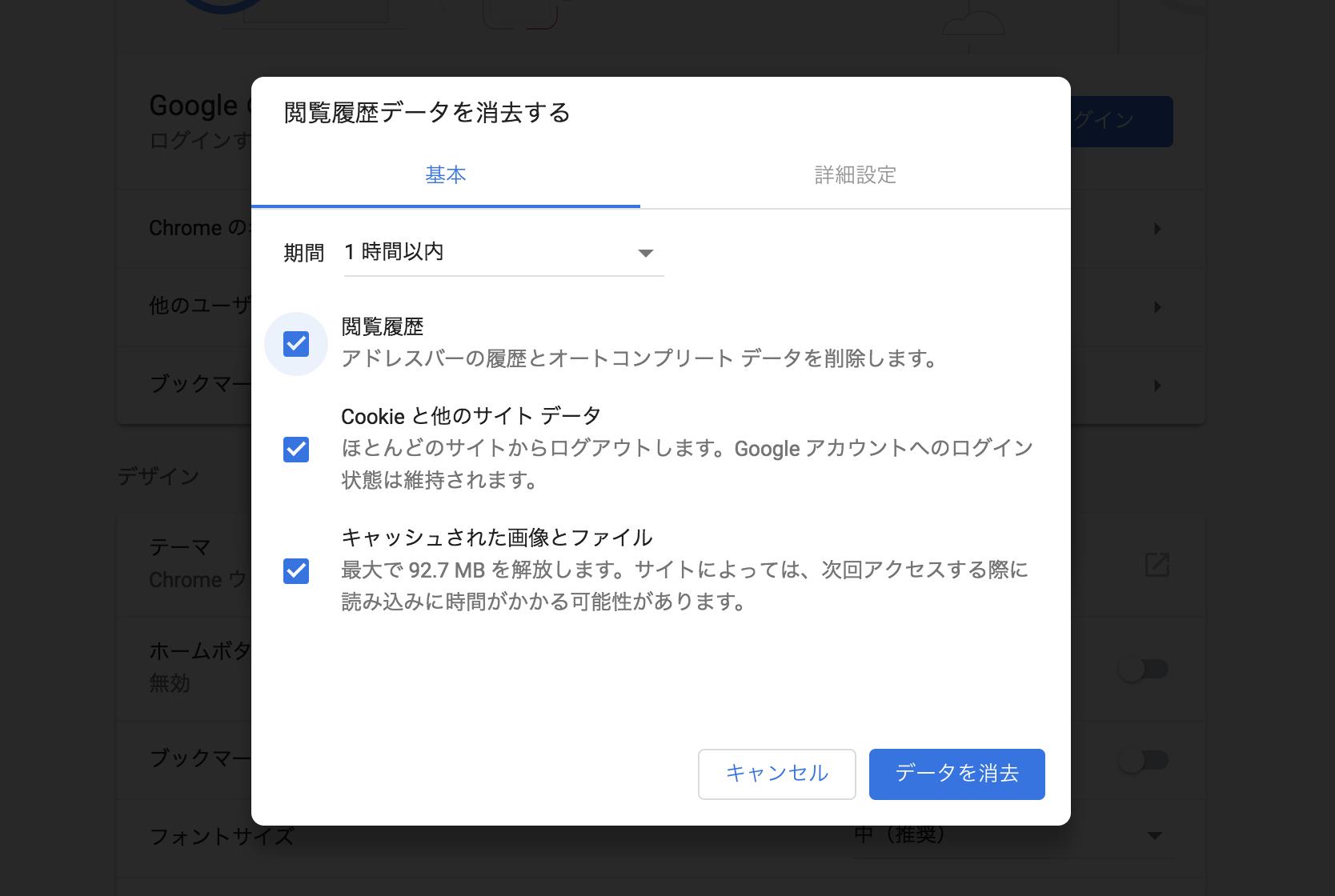 Chromeキャッシュ削除
