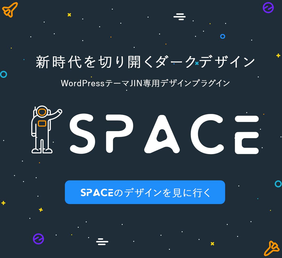 space_bannar