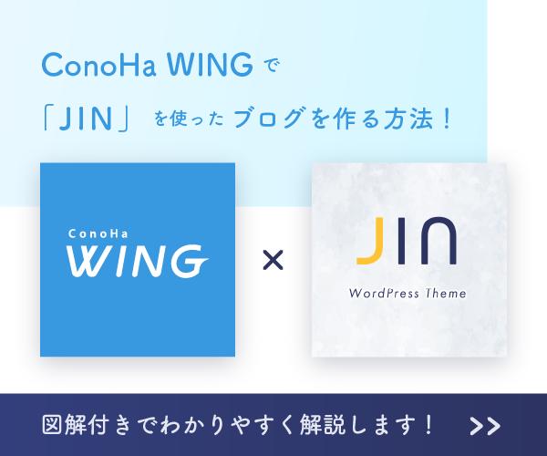 conoha jin banner
