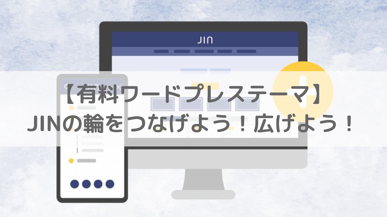 JINの輪を広げよう